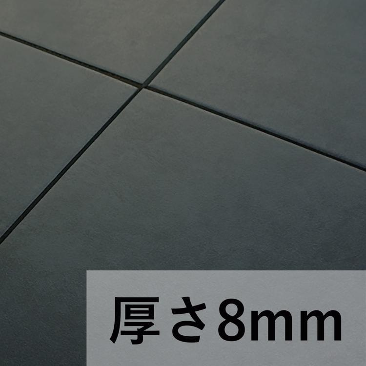 土間タイル 内床用 ダークグレー(ケース)