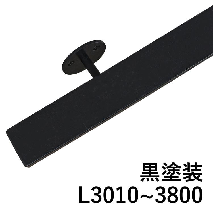 鉄の手摺 黒塗装 L3010〜3800
