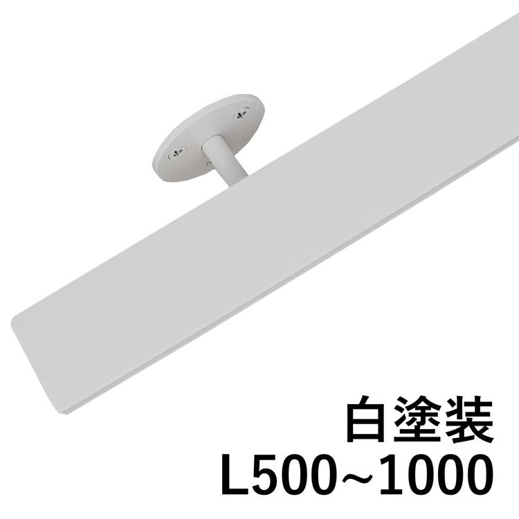 鉄の手摺 白塗装 L500〜1000