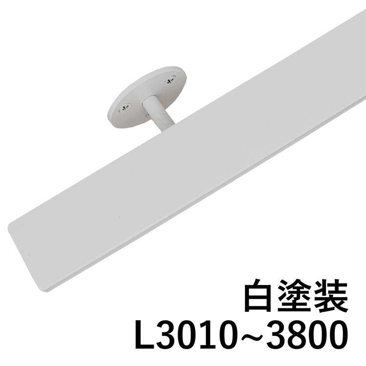 鉄の手摺 白塗装 L3010〜3800