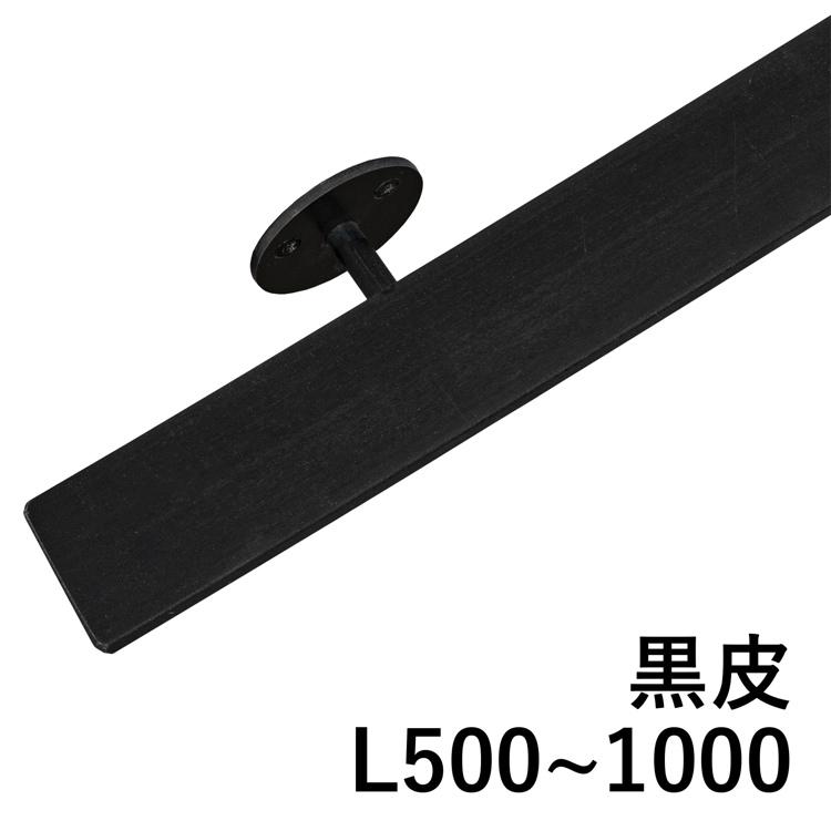 鉄の手摺 黒皮 L500〜1000