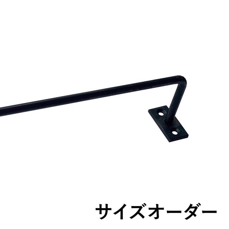 ハンガーバー φ6 鉄 サイズオーダー