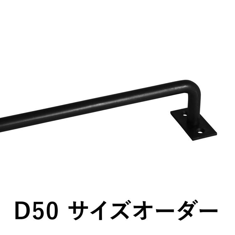 オーダーマルチバー φ12 鉄 D50 サイズオーダー
