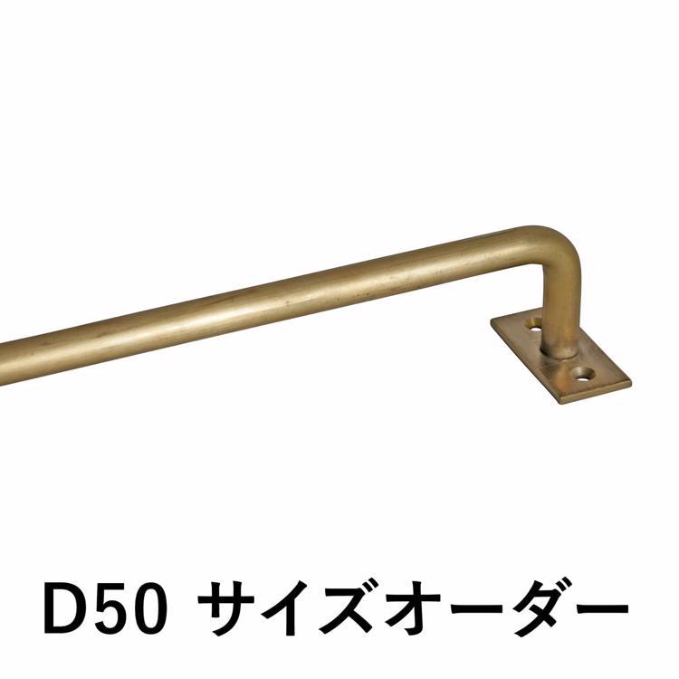 オーダーマルチバー φ12 真鍮 D50 サイズオーダー