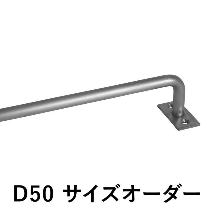 オーダーマルチバー φ12 ステンレス D50 サイズオーダー