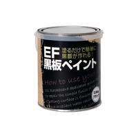 黒板塗料 0.9kg缶