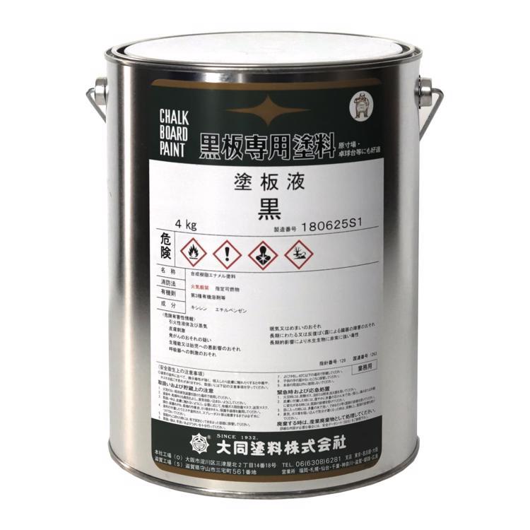 黒板塗料 4.0kg缶