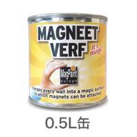 マグネット塗料 0.5L缶