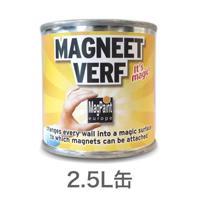 マグネット塗料 2.5L缶