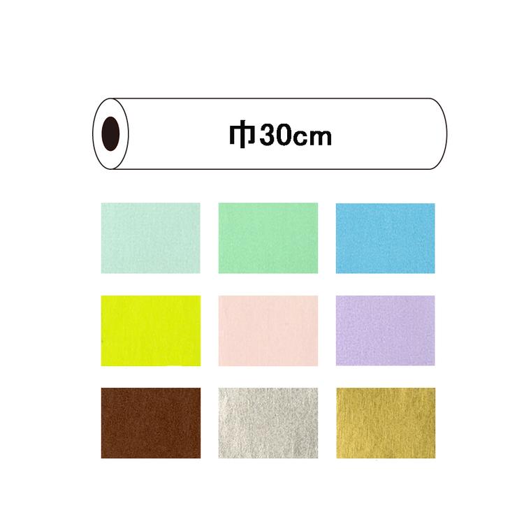 壁紙テープ 30cm巾 プレーン