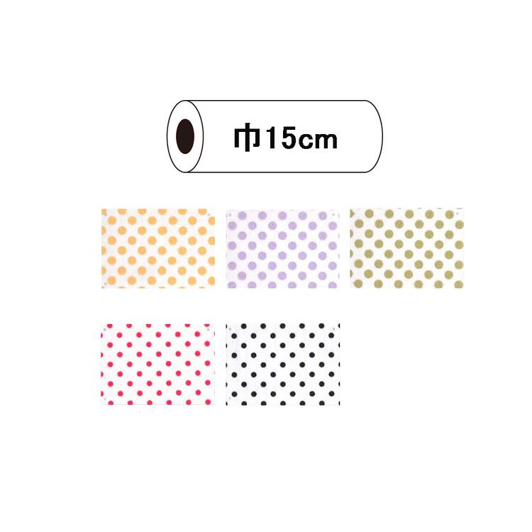 壁紙テープ 15cm巾 ドット