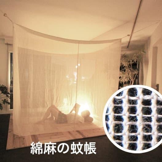 麻の蚊帳 綿麻の蚊帳