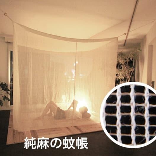 麻の蚊帳 純麻の蚊帳