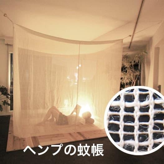 麻の蚊帳 ヘンプの蚊帳